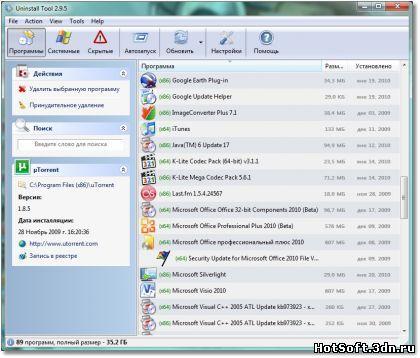 Uninstall Tool 2.9.6 Build 5100 Rus + Crack Скачать бесплатно новые